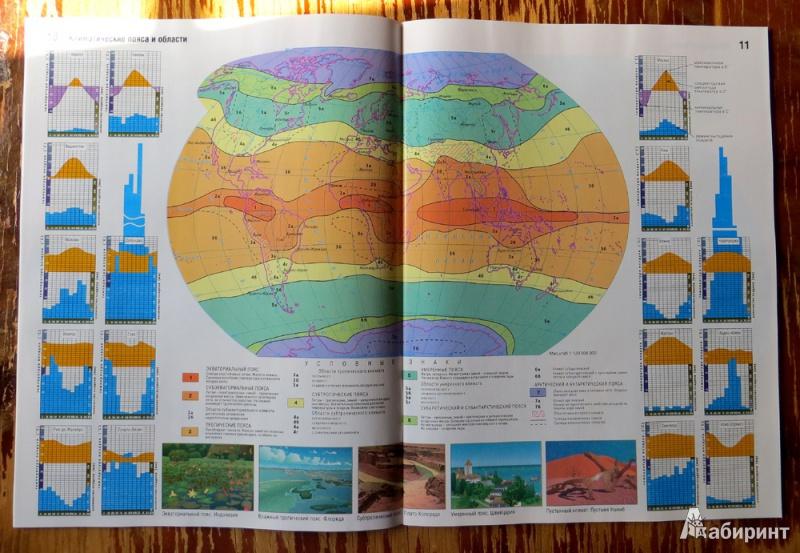 Иллюстрация 5 из 15 для География. 7 класс. Атлас и контурные карты. Материки и океаны. Страны и народы | Лабиринт - книги. Источник: Тарасова  Наталья