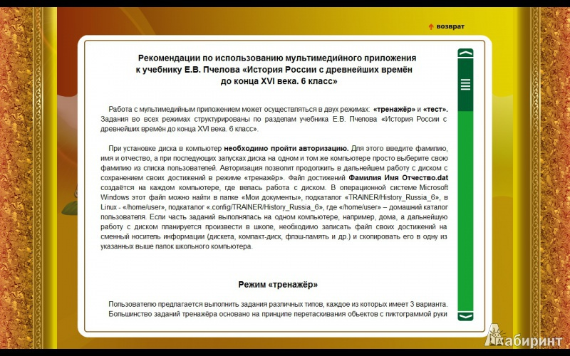 России века конца по до истории гдз xvi времен древнейших 6 класс е.в с пчелов