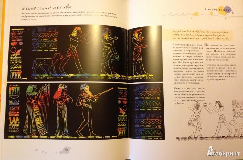 Иллюстрация 10 из 21 для Я люблю рисовать. 33 техники рисования - Ирина Морозова | Лабиринт - книги. Источник: Казарова  Анна