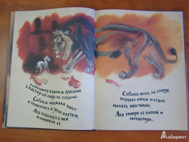 Иллюстрация 5 из 42 для Лев и собачка - Лев Толстой | Лабиринт - книги. Источник: mif