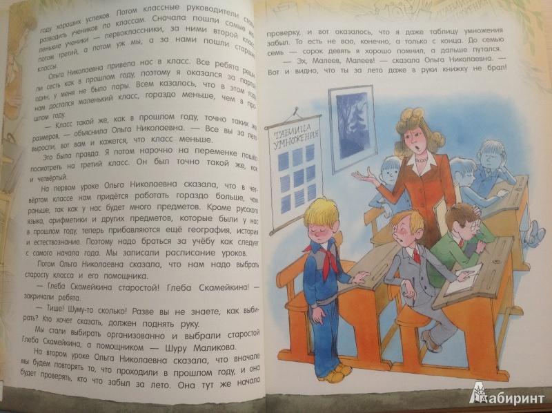 Иллюстрация 35 из 44 для Открой книгу! Витя Малеев в школе и дома - Николай Носов | Лабиринт - книги. Источник: Шалашова  Екатерина