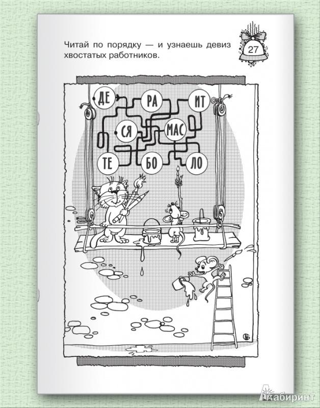 Иллюстрация 7 из 7 для Логические россыпи - Сергей Гордиенко | Лабиринт - книги. Источник: Черногоров  Денис