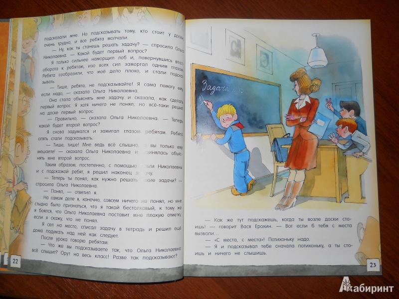 Иллюстрация 24 из 44 для Открой книгу! Витя Малеев в школе и дома - Николай Носов   Лабиринт - книги. Источник: maaiys