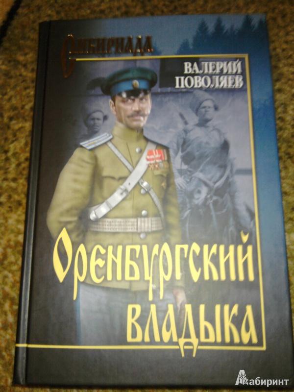 Иллюстрация 1 из 8 для Оренбургский владыка - Валерий Поволяев   Лабиринт - книги. Источник: Натали