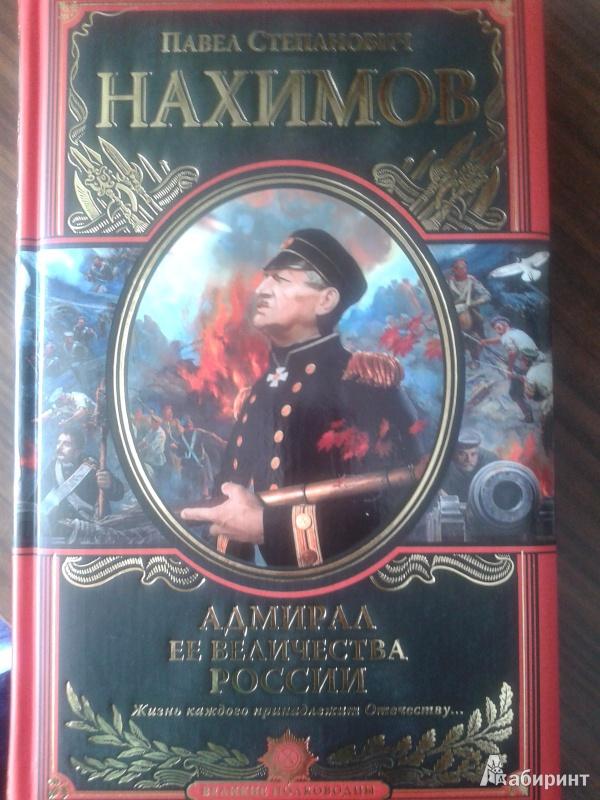 Иллюстрация 2 из 8 для Адмирал Ее Величества России - Павел Нахимов | Лабиринт - книги. Источник: Лекс