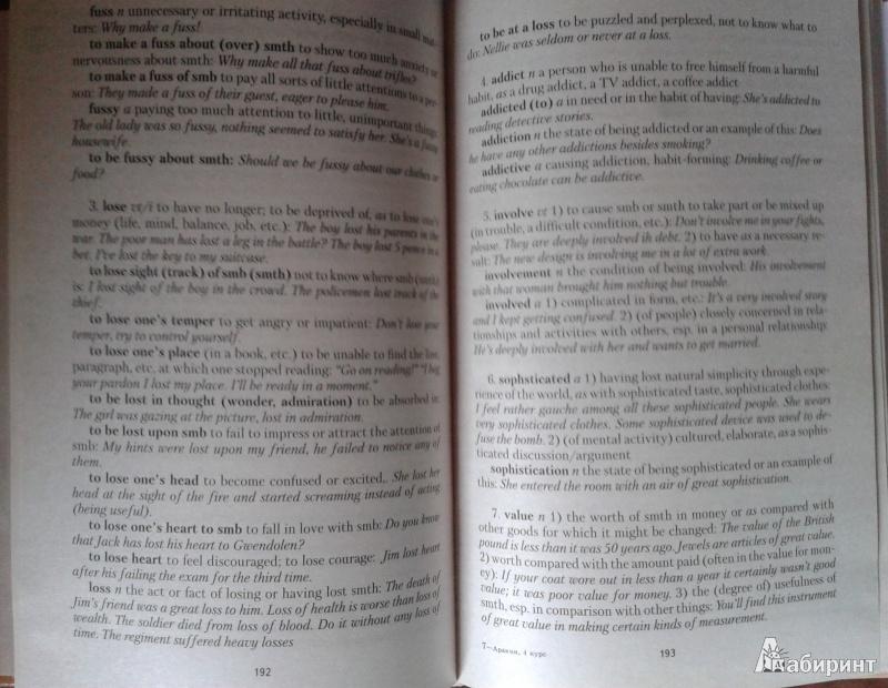 Решебник учебнику аракина