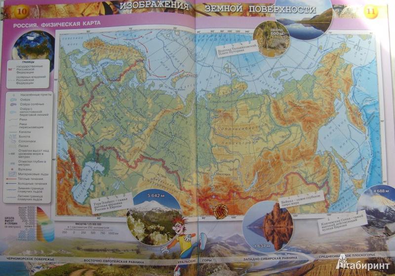 Алексеев а. И. (ред. ) география. 5-6 класс. М. , 2012 geoversum. By.