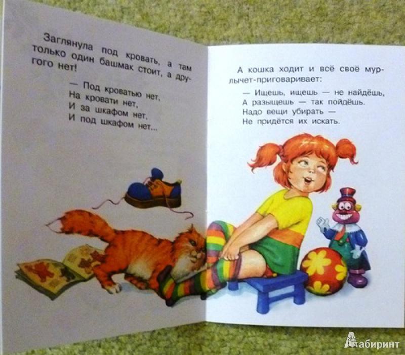 Иллюстрация 1 из 20 для Маша-растеряша - Любовь Воронкова | Лабиринт - книги. Источник: alex-sandr
