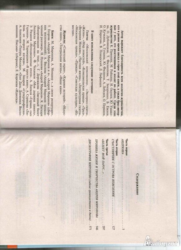 Иллюстрация 1 из 2 для Андрей Миронов: баловень судьбы - Федор Раззаков | Лабиринт - книги. Источник: Екатерина Альбертовна