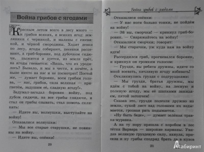 Иллюстрация 1 из 14 для Сказки - Владимир Даль   Лабиринт - книги. Источник: NDusha