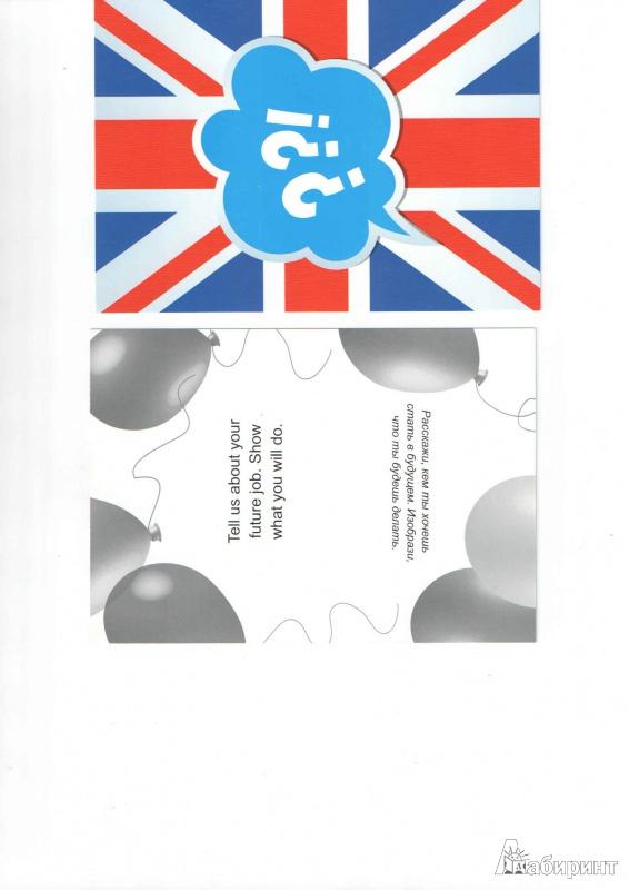 Иллюстрация 1 из 20 для Обучающие фанты для детей. Английский язык (29 карточек) | Лабиринт - книги. Источник: ChiliS