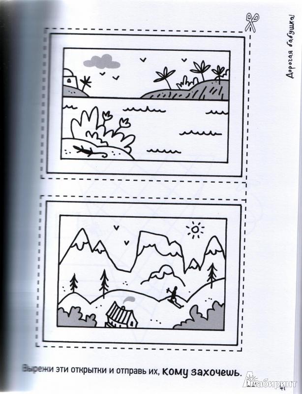 Иллюстрация 1 из 22 для Мои веселые приключения | Лабиринт - книги. Источник: Родненкова  Катерина