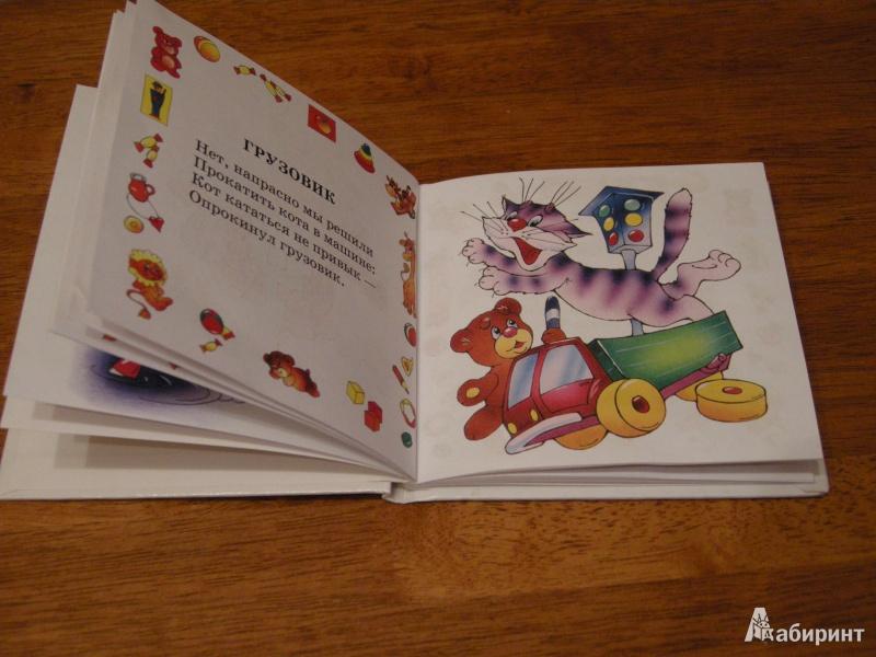 Иллюстрация 1 из 8 для Игрушки - Агния Барто | Лабиринт - книги. Источник: andolina