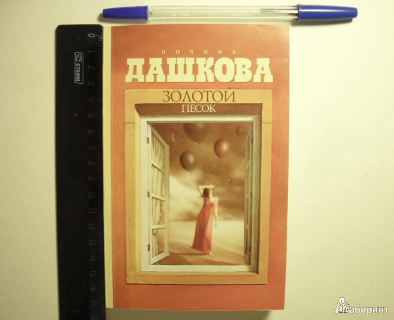 Иллюстрация 1 из 53 для Золотой песок - Полина Дашкова   Лабиринт - книги. Источник: olnlo
