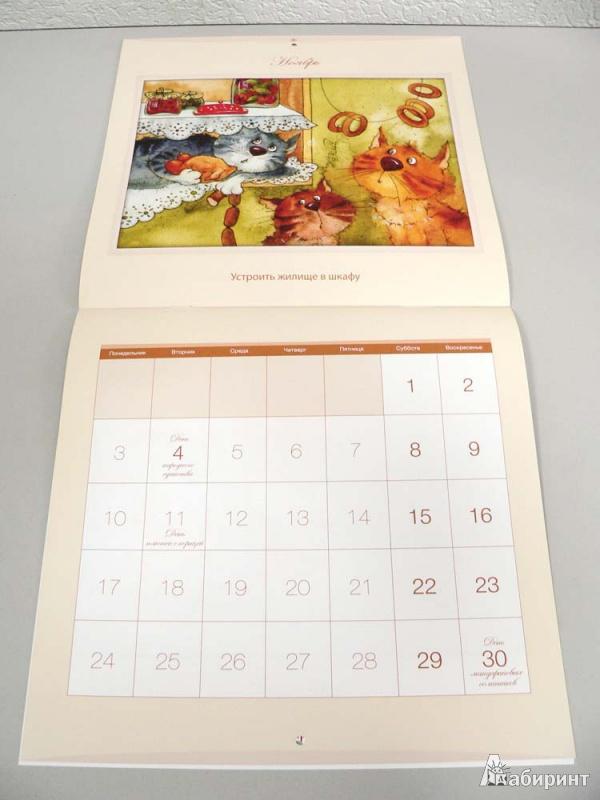 Иллюстрация 2 из 5 для Календарь для солнечного настроения 2014   Лабиринт - сувениры. Источник: mif