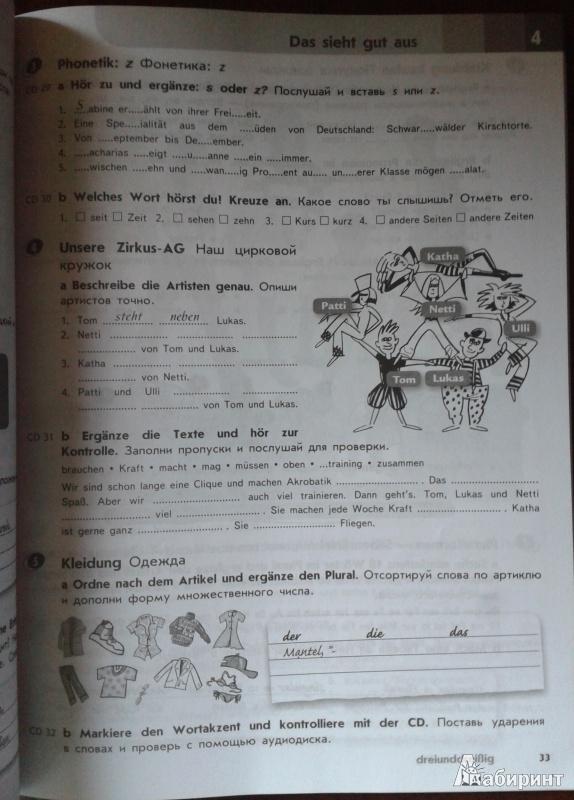 язык 6 фгос решебник класс домашняяработа немецкий тетрадь
