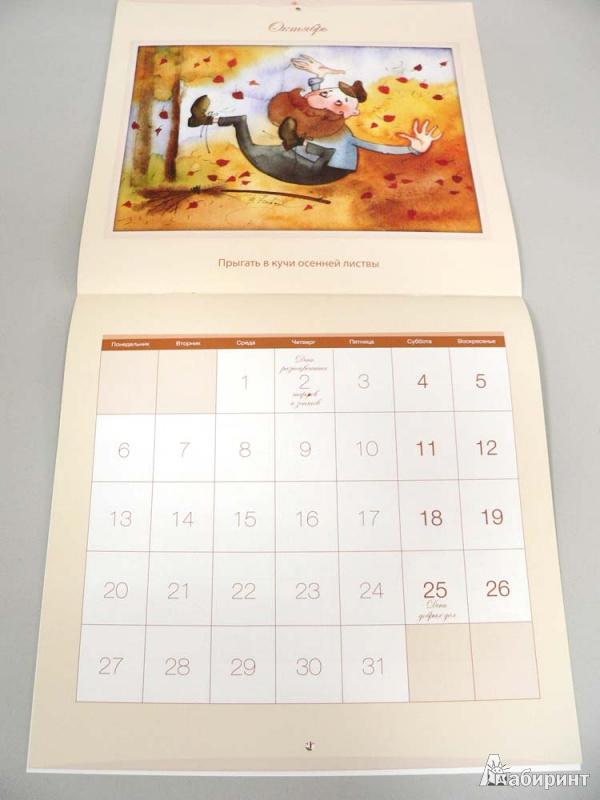 Иллюстрация 3 из 5 для Календарь для солнечного настроения 2014 | Лабиринт - сувениры. Источник: mif