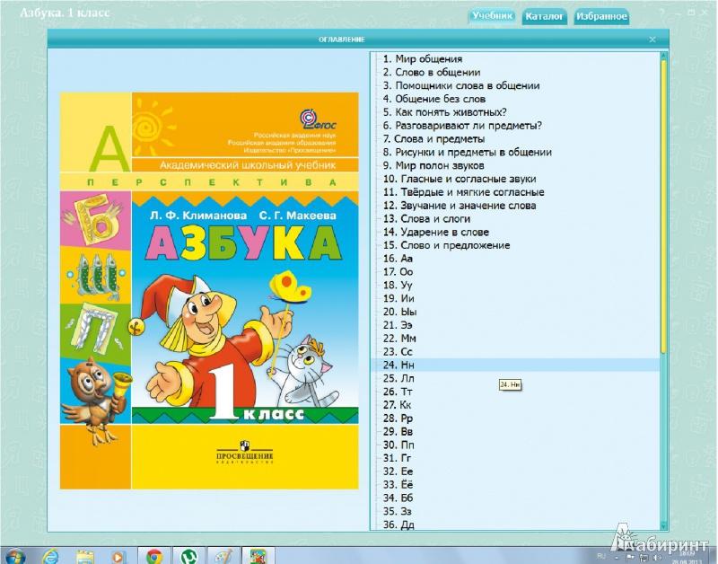 Электронное приложение азбука 1 класс скачать