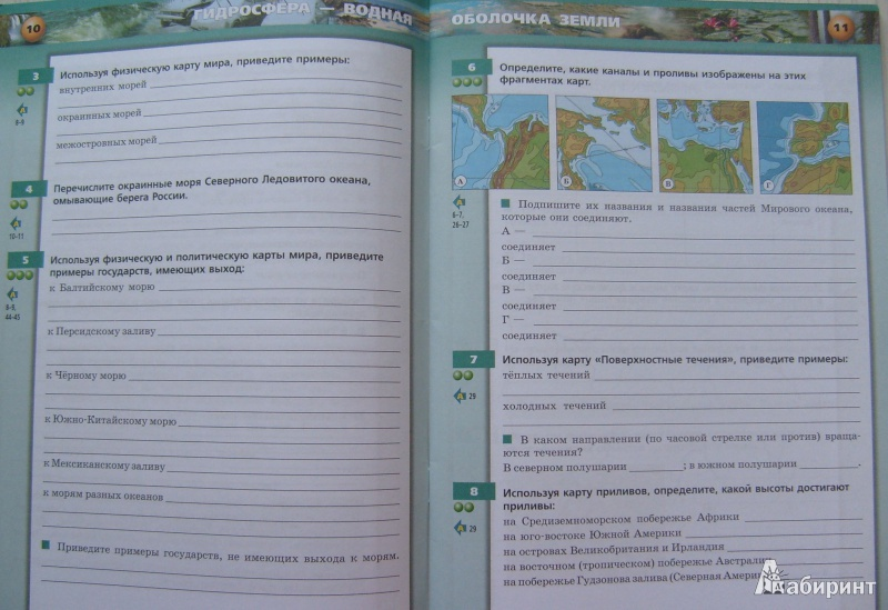 тетрадь экзаменатор по географии 5-6 класс ответы