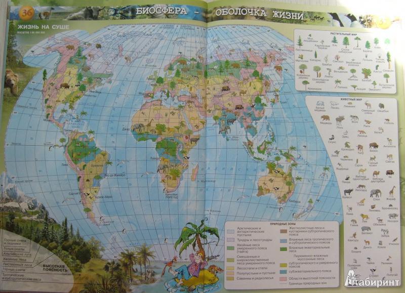 атлас по географии 5-6 класс гдз