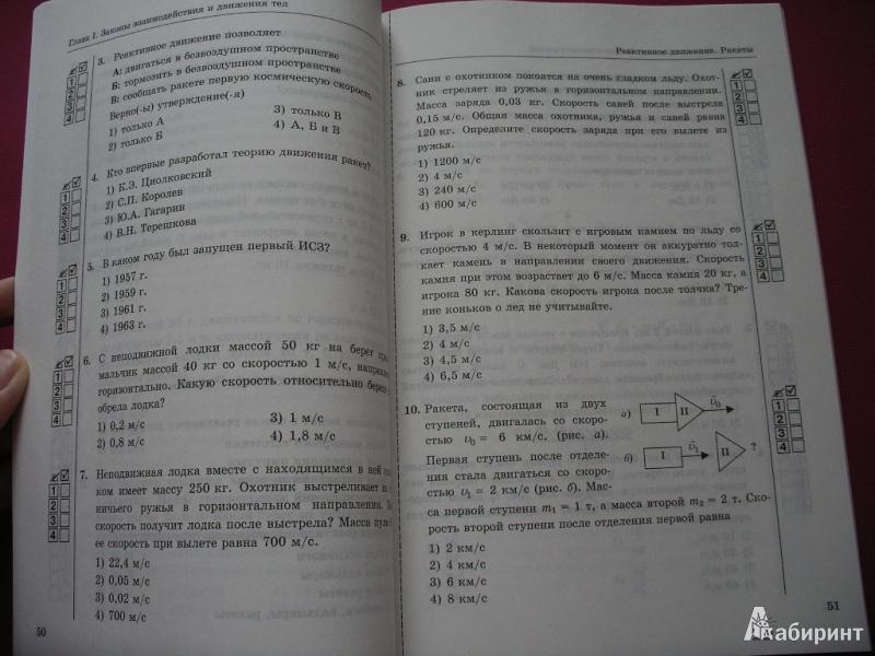 Ответы на тесты по физике громцева 9 класс