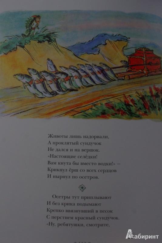 Иллюстрация 25 из 99 для Конек-Горбунок - Петр Ершов | Лабиринт - книги. Источник: Алонсо Кихано