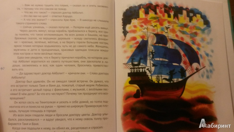 Иллюстрация 11 из 14 для Доктор Айболит. Пента и морские пираты - Корней Чуковский   Лабиринт - книги. Источник: Шляжко  Наталья Александровна