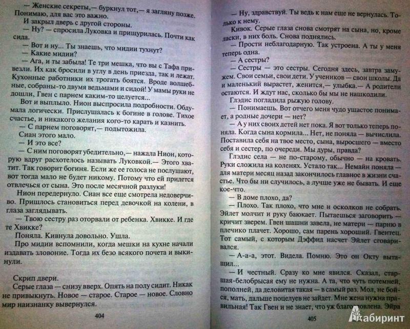 Иллюстрация 1 из 8 для Камбрия - навсегда! - Владимир Коваленко | Лабиринт - книги. Источник: latov