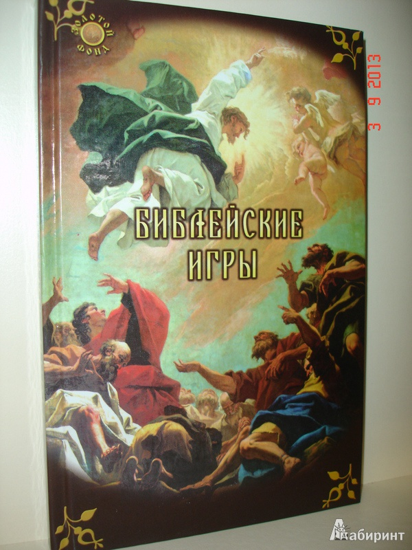 Иллюстрация 1 из 4 для Библейские игры - Стивен Брамс | Лабиринт - книги. Источник: Kassavetes
