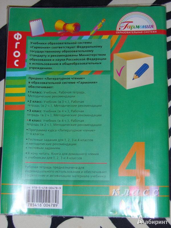 Иллюстрация 1 из 8 для Обложка для учебников, тетрадей и книг 215х360 с липким слоем | Лабиринт - канцтовы. Источник: Анна Агрова