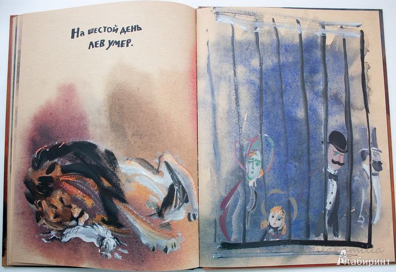 Иллюстрация 20 из 42 для Лев и собачка - Лев Толстой ...