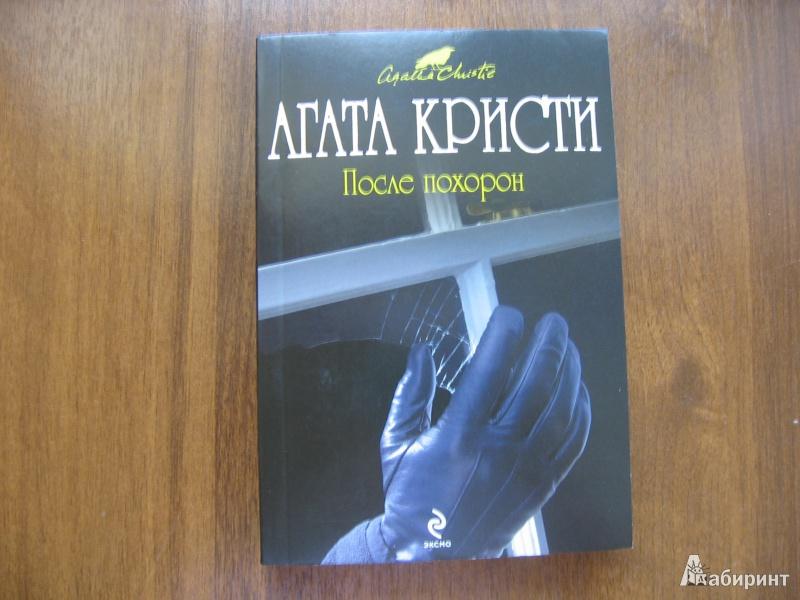 Иллюстрация 1 из 20 для После похорон - Агата Кристи | Лабиринт - книги. Источник: Баскова  Юлия Сергеевна