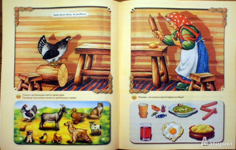 Иллюстрация 7 из 13 для Умные сказки | Лабиринт - книги. Источник: Швыркова  Ольга