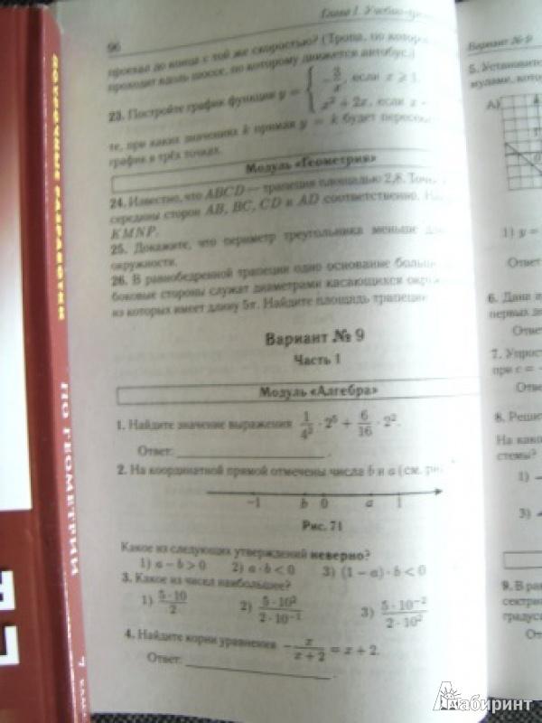 Гдз по тестам по математике гришина 5 класс ответы