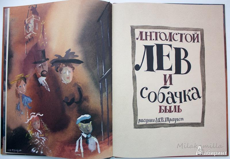 Иллюстрация 10 из 42 для Лев и собачка - Лев Толстой   Лабиринт - книги. Источник: Букландия