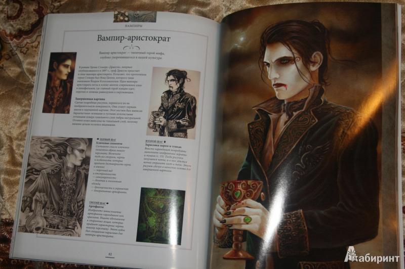 Рисуем вампиров книга скачать