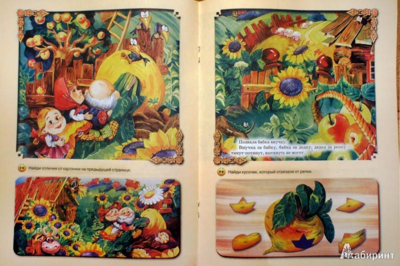 Иллюстрация 10 из 13 для Умные сказки   Лабиринт - книги. Источник: Швыркова  Ольга