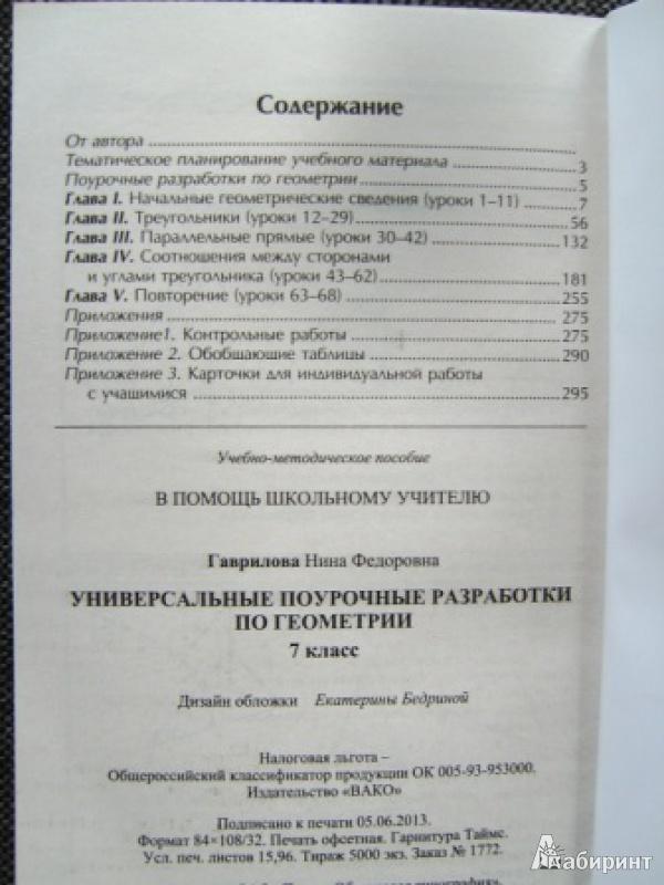 Контрольная работа по геометрии от поурочные разработки 8 класс гаврилова н.ф