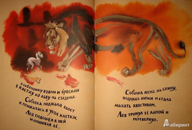 Иллюстрация 27 из 42 для Лев и собачка - Лев Толстой   Лабиринт - книги. Источник: Трухина Ирина