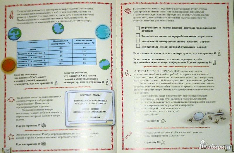 Иллюстрация 8 из 27 для Планета головоломок - Дэвид Гловер | Лабиринт - книги. Источник: Ромашка:-)