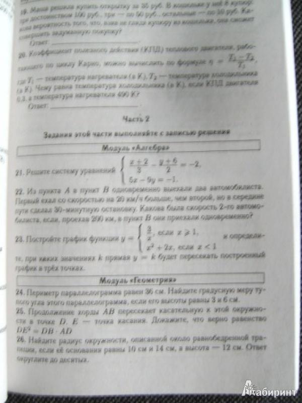 Класс иванова гдз тесты 8