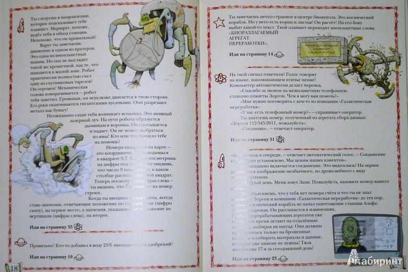 Иллюстрация 11 из 27 для Планета головоломок - Дэвид Гловер | Лабиринт - книги. Источник: Ромашка:-)
