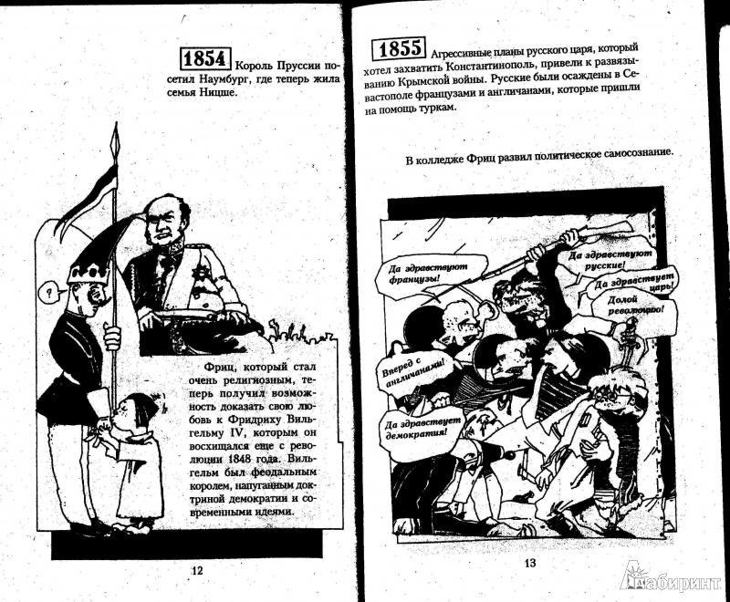 Иллюстрация 1 из 8 для Ницше для начинающих - Марк Соте | Лабиринт - книги. Источник: Ирина_И