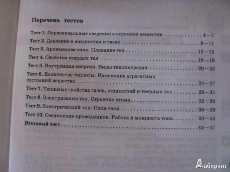 тесты класс гдз иванова 8