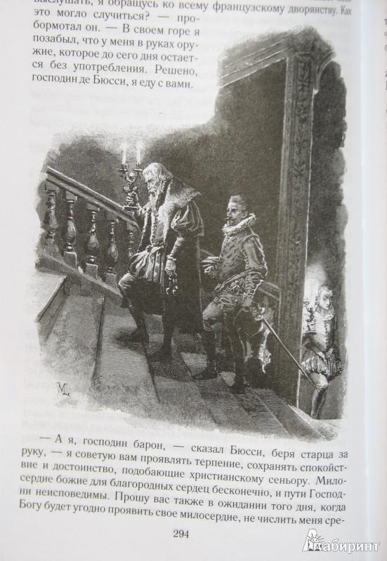 Иллюстрация 10 из 24 для Графиня де Монсоро - Александр Дюма | Лабиринт - книги. Источник: Тестов  Роман