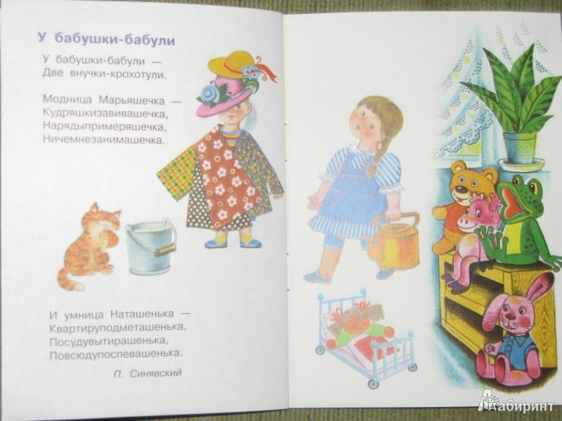 Иллюстрация 1 из 19 для Я и моя бабушка | Лабиринт - книги. Источник: Хренкова  Оля