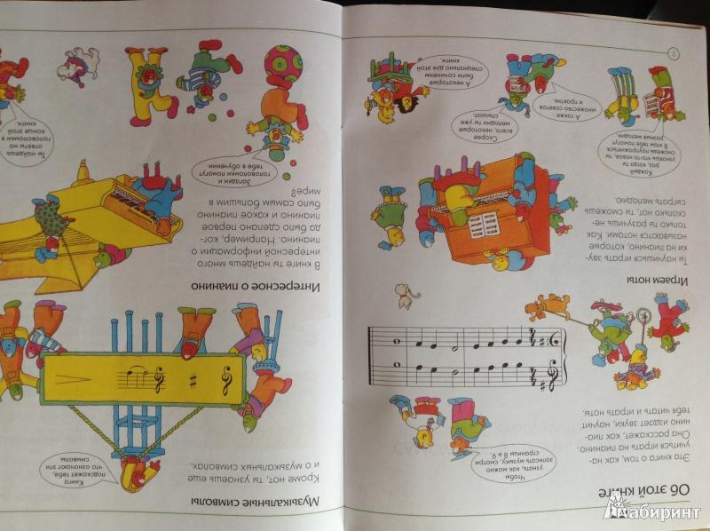 Иллюстрация 1 из 4 для Самоучитель игры на фортепиано для самых маленьких - О`Браэн, Майлз | Лабиринт - книги. Источник: Екатерина Фадеева (Якушкина)