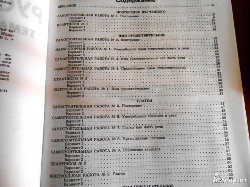 Ответы к рабочей тетради по русскому языку 7 класс цыбулько