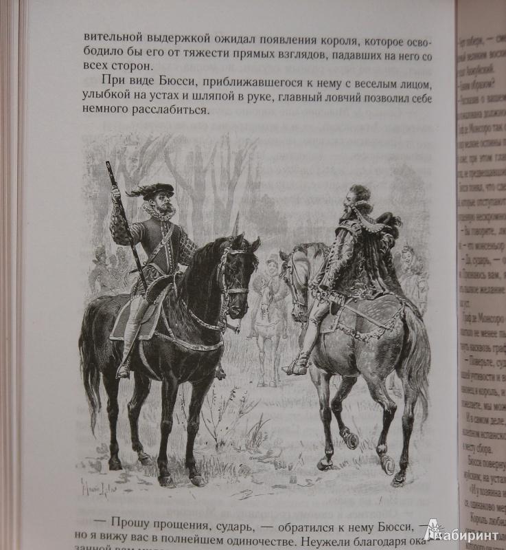Иллюстрация 5 из 24 для Графиня де Монсоро - Александр Дюма   Лабиринт - книги. Источник: Тестов  Роман