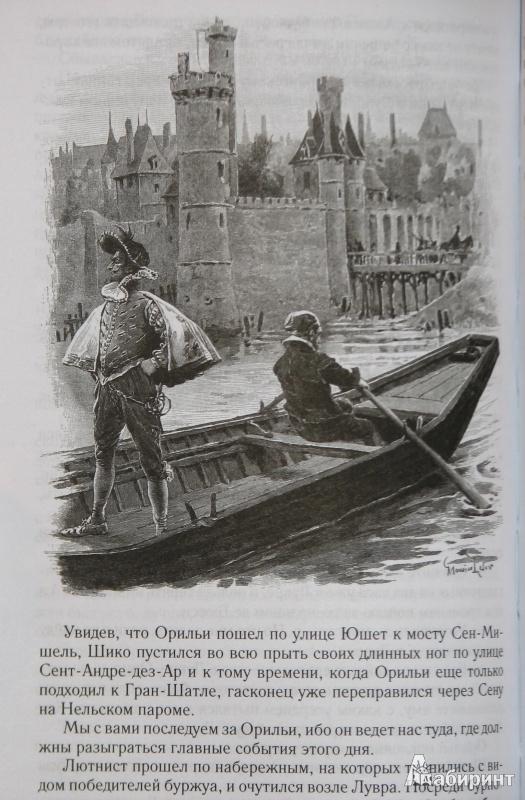 Иллюстрация 6 из 24 для Графиня де Монсоро - Александр Дюма | Лабиринт - книги. Источник: Тестов  Роман